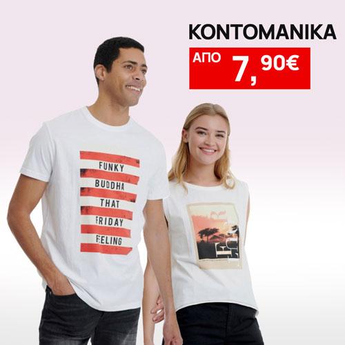 Κοντομάνικα