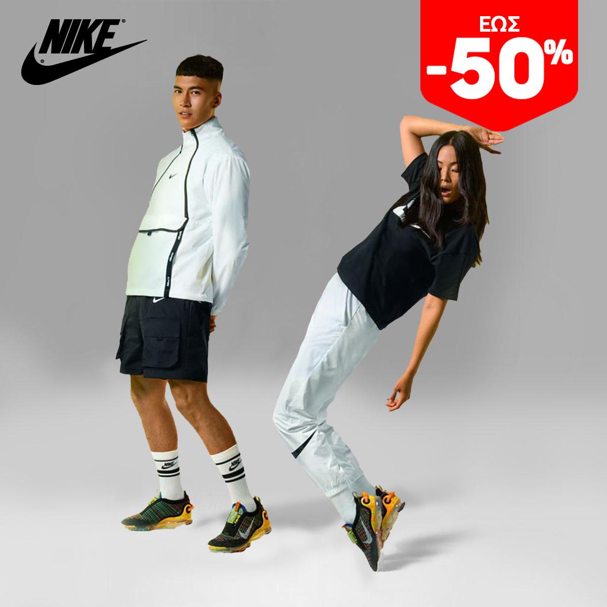 Συλλογή Nike