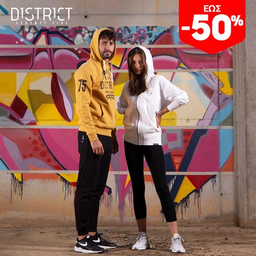 Συλλογή District75